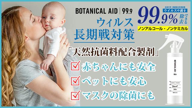 BOTANICAL AID 99.9(ボタニカルエイド)赤ちゃんやペットにも安全なノン ...