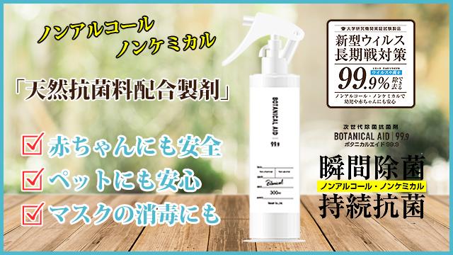 BOTANICAL AID 99.9(ボタニカルエイド)