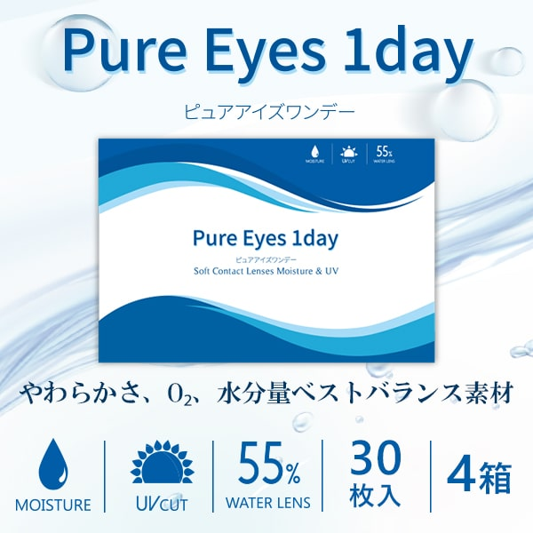 ピュアアイズワンデー Pure Eyes 1Day [30枚入り 4箱 両目2ヶ月分]