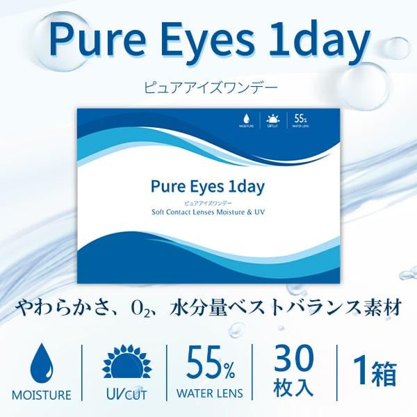 ピュアアイズワンデー Pure Eyes 1Day [30枚入り 1箱 片目1ヶ月分]