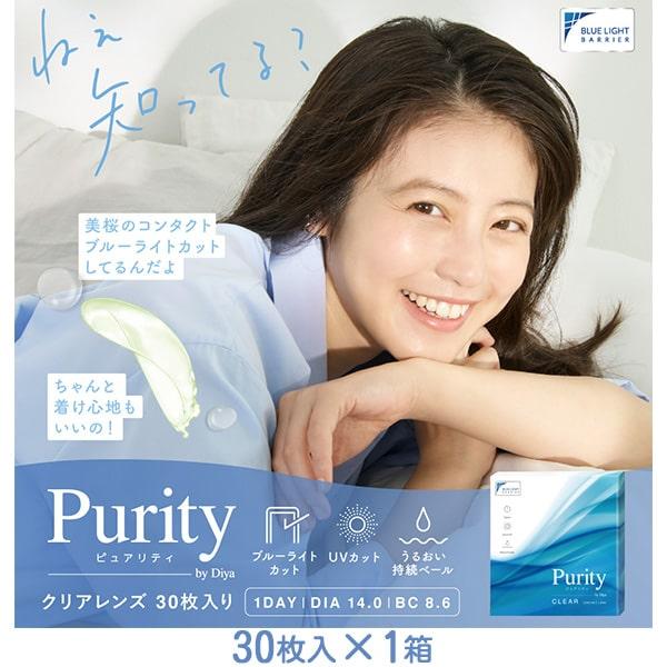 Purity(ピュアリティ)ワンデー2箱セット