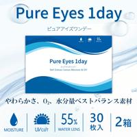 ★送料無料★[ネコポス便対応]ピュアアイズワンデー Pure Eyes 1Day [30枚入り 2箱 両目1ヶ月分] 1日あたり93円!4箱までポスト投函可能です!UVモイスト  即日発送 まるで裸眼