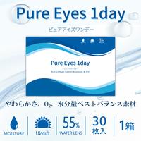 ★送料無料★[ネコポス便対応]ピュアアイズワンデー Pure Eyes 1Day [30枚入り 1箱 片目1ヶ月分] 4箱までポスト投函可能です!UVモイスト  即日発送 まるで裸眼