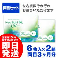 [ネコポス対象]ネオサイト14 UV [6枚入り 2箱 両目3ヶ月分]