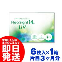 [ネコポス対象]ネオサイト14 UV [6枚入り 1箱 片目3ヶ月分]