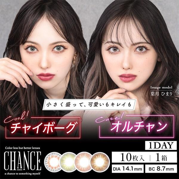 チャンスワンデー (CHANCE 1day)
