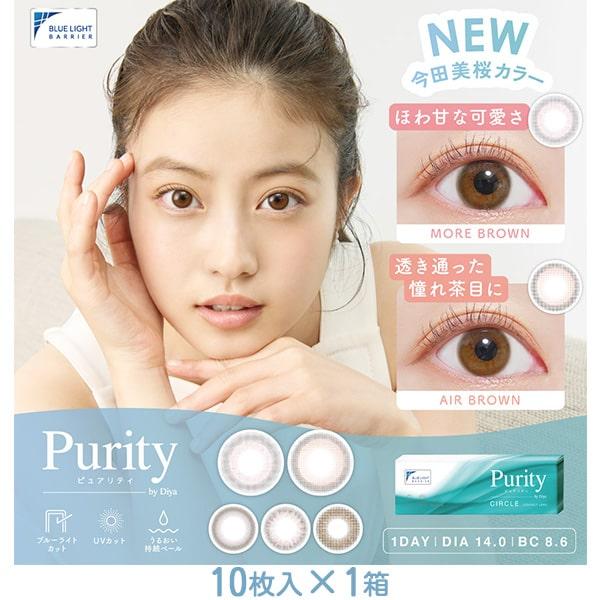 Purity CIRCLE(ピュアリティ サークル) ワンデー
