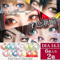 【新色追加】DOLCE パーフェクトシリーズ  [6枚入り 2箱 両目6日分]