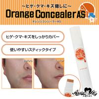 【コンシーラー】 オレンジコンシーラーAS   ひげ・くま隠し コスプレ