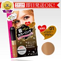 [即日発送] ヘビーローテーション カラーリングアイブロウ NO.1イエローブラウン 日本国内流通品