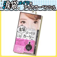 ラブドロップ 涙袋ウルミライナー 01 1.8g 日本国内流通品