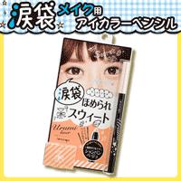 ラブドロップ 涙袋ウルミライナー 04 1.8g 日本国内流通品