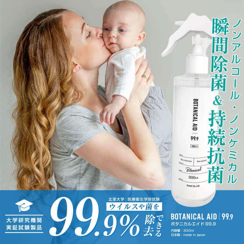 BOTANICAL AID 99.9(ボタニカルエイド)300ml 除菌用スプレー 持続抗菌タイプ 即日発送