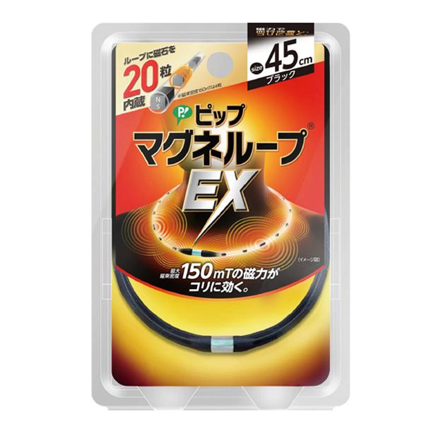【医療機器】ピップマグネループEX 45cm 日本国内流通品