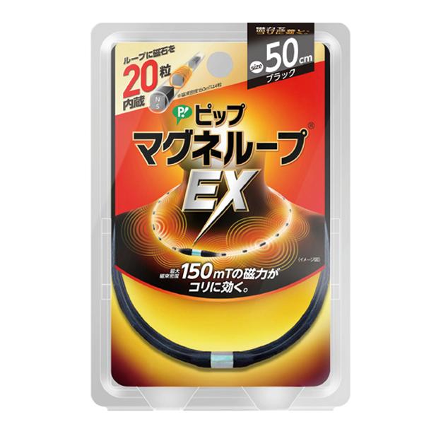 【医療機器】ピップマグネループEX 50cm 日本国内流通品