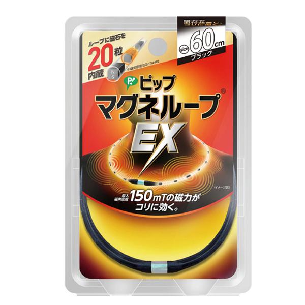 【医療機器】ピップマグネループEX 60cm 日本国内流通品