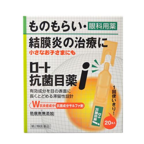 【第2類医薬品】ロート抗菌目薬i 日本国内流通品