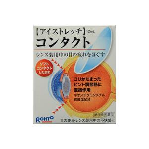 [ネコポス対象]アイストレッチコンタクト  日本国内流通品