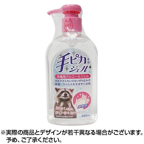 手ピカジェル 300ml  日本国内流通品 消毒用ジェル 即日発送