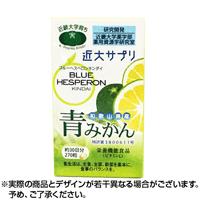 [近大サプリ] ブルーヘスペロンキンダイ 270粒  青みかんサプリ 花粉症 日本国内流通品