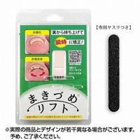 [ネコポス対象]まきづめリフト(ヤスリつき)  日本国内流通品 巻き爪