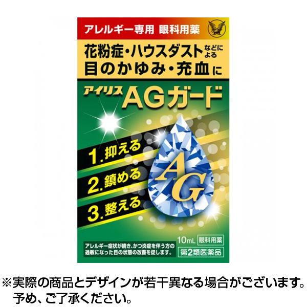[ネコポス対象]【第2類医薬品】アイリスAgガード [10ml] 日本国内流通品