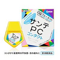[ネコポス便対応]【第3類医薬品】サンテPCコンタクト  日本国内流通品  ポスト投函便